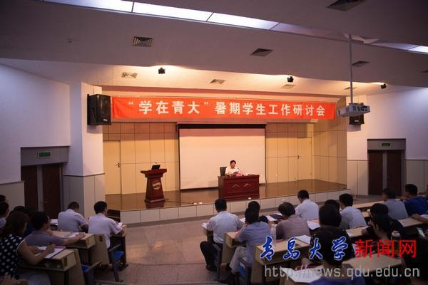 学生工作研讨会-青岛大学