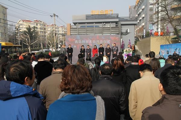 青岛创客大街开街仪式在我校科技园举行-青岛大学