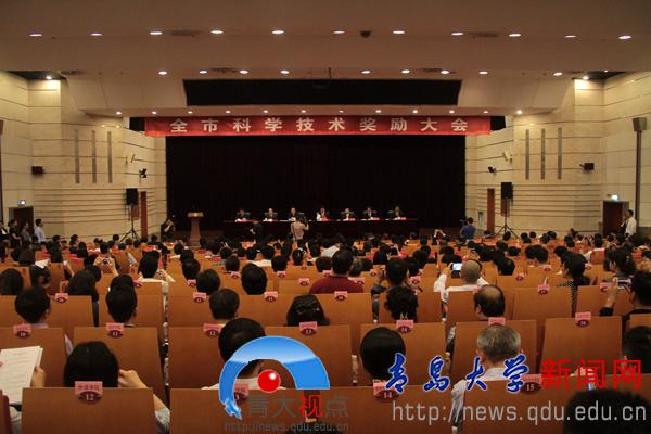 全市科学技术奖励大会在我校举行-青岛大学 qingdao